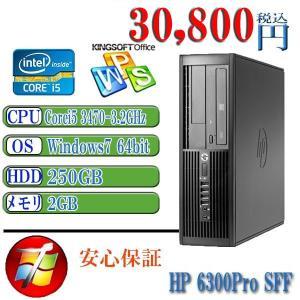 中古デスクトップパソコン Office付 HP 6300 Corei5-3470 3.2GHz/メモリ2G/HDD250G/マルチ/リ Windows 7 Pro 64bit済|kysshoji