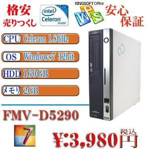 中古パソコン Windows7済 Fujitsu-D5290...