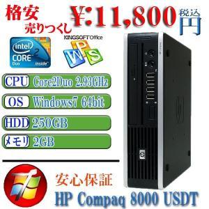 中古パソコン Windows7 Pro 32bit済 高速 HP 8000Elite USDT Core2Duo-2.93GHz HDD160G メモリ2G DVDドライブ リカバリ領域あり|kysshoji