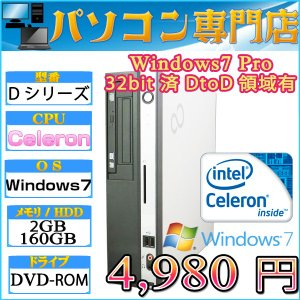 富士通製 Dシリーズ Celeron-1.80GHz メモリ2GB HDD160GB DVDドライブ Windows7 Professional 32bit済 DtoD領域有 WPS Office付