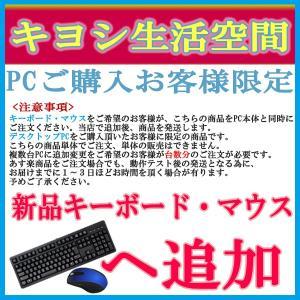 【単品購入不可】【当店パソコンとセット購入可】USB接続キーボード&光学式マウス|kysshoji