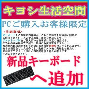 【単品購入不可】【当店パソコンとセット購入可】USB接続キーボード|kysshoji