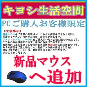 【単品購入不可】【当店パソコンとセット購入可】USB接続光学式マウス|kysshoji