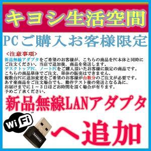 【単品購入不可】【当店パソコンとセット購入可】USB接続無線LAN|kysshoji