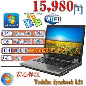 中古ノートパソコン 台数限定 Office付 TOSHIBA dynabook L21 Celeron-2.2GHz/2G/160G→250G/マルチ/15.6型ワイド液晶 Windows7 Pro 32ビット&無線|kysshoji