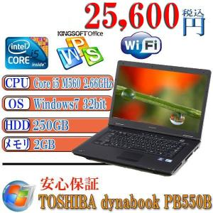 Office搭載 中古ノートパソコン oshiba PB550B Core i5 -2.67GHz/2GB/250G/DVD/15.4インチ液晶 Windows 7済|kysshoji