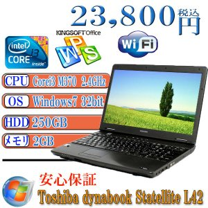 Office搭載 中古ノートパソコン Toshiba L42 Core i3 -M370 2.4GHz/2GB/250G/DVD/15.6インチ液晶 Windows 7済 DtoD|kysshoji