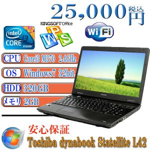 Office搭載 中古ノートパソコン Toshiba L42 Core i3 -M370 2.4GHz/2GB/320G/DVD/15.6インチ液晶 Windows 7済 DtoD|kysshoji
