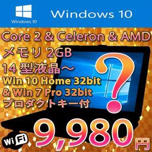 中古ノートパソコン  シークレット 大容量4GB 無線LAN Windows10 32bit&64bit 15型ワイド液晶 A4ワイド大画面 HDD160GB DVD 正規ライセンスキー付