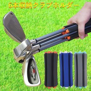 クラブキャリーケース ゴルフクラブホルダー ゴルフクラブ固定 収納 便利 携帯 ゴルフクラブブラケット 固定クリップ 送料無料|kyuhin999