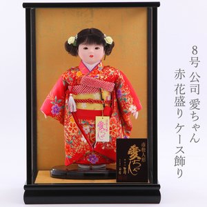 市松人形 雛人形 8号 公司 愛ちゃん 赤 花盛り ケース飾り kyuhodo