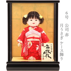 市松人形 雛人形 6号 公司 赤 月うさぎ ケース飾り kyuhodo