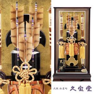 破魔弓 18号 河雲 天祥ケース飾り 正月飾り 破魔弓飾り 破魔矢飾り 送料無料 kyuhodo