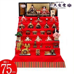 雛人形 ひな人形 段飾り 七段飾り 花筏 25号 七段飾 kyuhodo