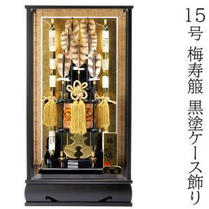 破魔弓 破魔矢 15号 黒檀 梅寿箙 高級 ケース飾り 正月飾り kyuhodo