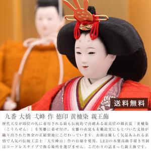 雛人形 ひな人形 平飾り 名匠作家 九番 大橋 弌峰 作 徳印 黄櫨染 親王飾 kyuhodo