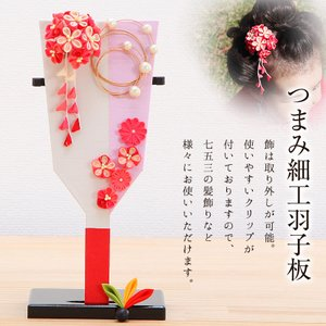 つまみ細工羽子板 8号 マカロン 髪飾り付 初正月 コンパクト 羽子板 ミニサイズ kyuhodo