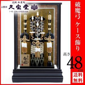 破魔弓 13号 白鳳 ケース飾り コンパクト正月飾り 破魔弓飾り 破魔矢飾り kyuhodo