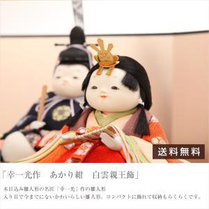 商品について一言:お人形・お道具など人気ある組み合わせです。気になるアフターフォローもご安心ください...