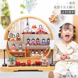 【ご優待割引価格】一秀 丸窓F 十五人飾 雛人形 ひな人形 雛 木目込人形 kyuhodo