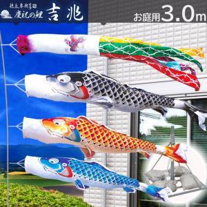 鯉のぼり 庭園用スタンドセット 徳永鯉 吉兆 3m こいのぼり 砂袋付 家紋入れ・名前入れ可能吹流し kyuhodo