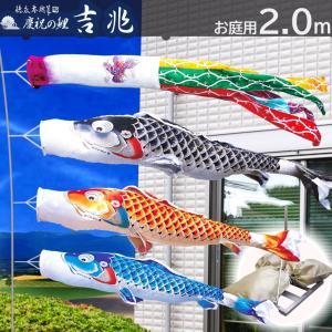 鯉のぼり 庭園用スタンドセット 徳永鯉 吉兆 2m こいのぼり 砂袋付 家紋入れ・名前入れ可能吹流し kyuhodo
