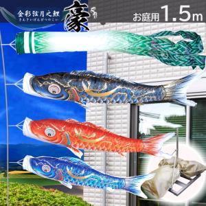 鯉のぼり 庭園用スタンドセット 徳永鯉 豪 1.5m こいのぼり 砂袋付  家紋入れ・名前入れ可能吹流し kyuhodo