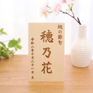 名入れ木札 名前札 レーザー彫刻 縦型13080【雛人形】【桃の節句】【五月人形】【端午の節句】|kyuhodo
