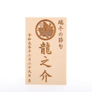 名入れ木札 名前札 レーザー彫刻 縦型13080 家紋入り【五月人形】【端午の節句】|kyuhodo