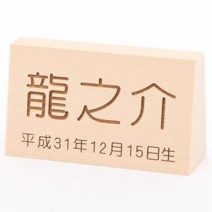名入れ木札 名前札 レーザー彫刻 横型4275【雛人形】【桃の節句】【五月人形】【端午の節句】|kyuhodo