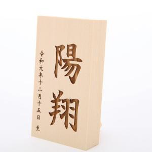 名入れ木札 名前札 レーザー彫刻 縦型8550【雛人形】【桃の節句】【五月人形】【端午の節句】|kyuhodo