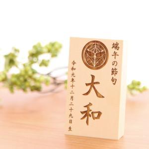 名入れ木札 名前札 レーザー彫刻 縦型8550 家紋入り【五月人形】【端午の節句】|kyuhodo