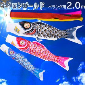 【ベランダ用 こいのぼり】ナイロンゴールド   2m ベランダ用鯉のぼり|kyuhodo