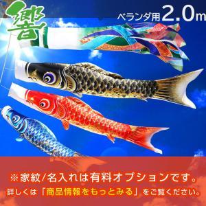 こいのぼり ベランダ 響2m ベランダ用鯉のぼり 家紋入れ・名前入れ可能吹流し|kyuhodo