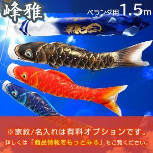 鯉のぼり こいのぼり ベランダ 峰雅 1.5m ベランダ用鯉のぼり 家紋入れ・名前入れ可能吹流し|kyuhodo