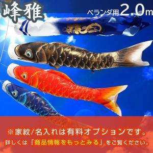 鯉のぼり こいのぼり ベランダ 峰雅 2m ベランダ用鯉のぼり 家紋入れ・名前入れ可能吹流し|kyuhodo