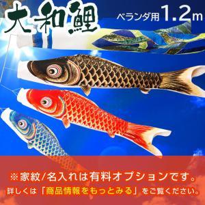 鯉のぼり こいのぼり ベランダ 大和鯉 1.2m 家紋入れ・名前入れ可能吹流し|kyuhodo