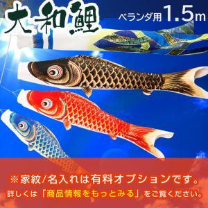 鯉のぼり こいのぼり ベランダ 大和鯉 1.5m 家紋入れ・名前入れ可能吹流し|kyuhodo