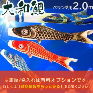 鯉のぼり こいのぼり ベランダ 大和鯉 2m 家紋入れ・名前入れ可能吹流し|kyuhodo