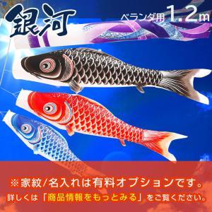 鯉のぼり こいのぼり ベランダ 銀河 1.2m  ベランダ用鯉のぼり 家紋入れ・名前入れ可能吹流し|kyuhodo