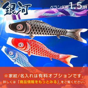 鯉のぼり こいのぼり ベランダ 銀河 1.5m  ベランダ用鯉のぼり 家紋入れ・名前入れ可能吹流し|kyuhodo