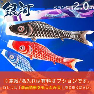 鯉のぼり こいのぼり ベランダ 銀河 2m  ベランダ用鯉のぼり 家紋入れ・名前入れ可能吹流し|kyuhodo