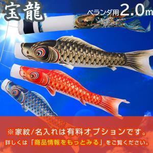 鯉のぼり こいのぼり ベランダ 宝龍 2m  ベランダ用鯉のぼり 家紋入れ・名前入れ可能吹流し|kyuhodo