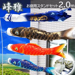 鯉のぼり 庭用スタンドセット 庭園用 こいのぼり 峰雅2m ...
