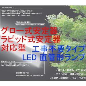 直管形LEDランプ 40W形120cmラピッド式簡単取付 工事不要
