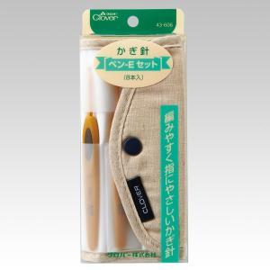 クローバー かぎ針ペンEセット|kyupi