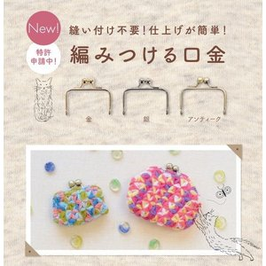 ハマナカ 編みつける口金 H207-018|kyupi