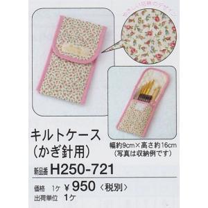 ハマナカ キルトケース(かぎ針用)|kyupi