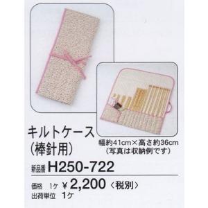 ハマナカ キルトケース(棒針用)|kyupi