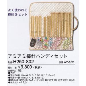ハマナカ アミアミ棒針ハンディセット H250-802|kyupi